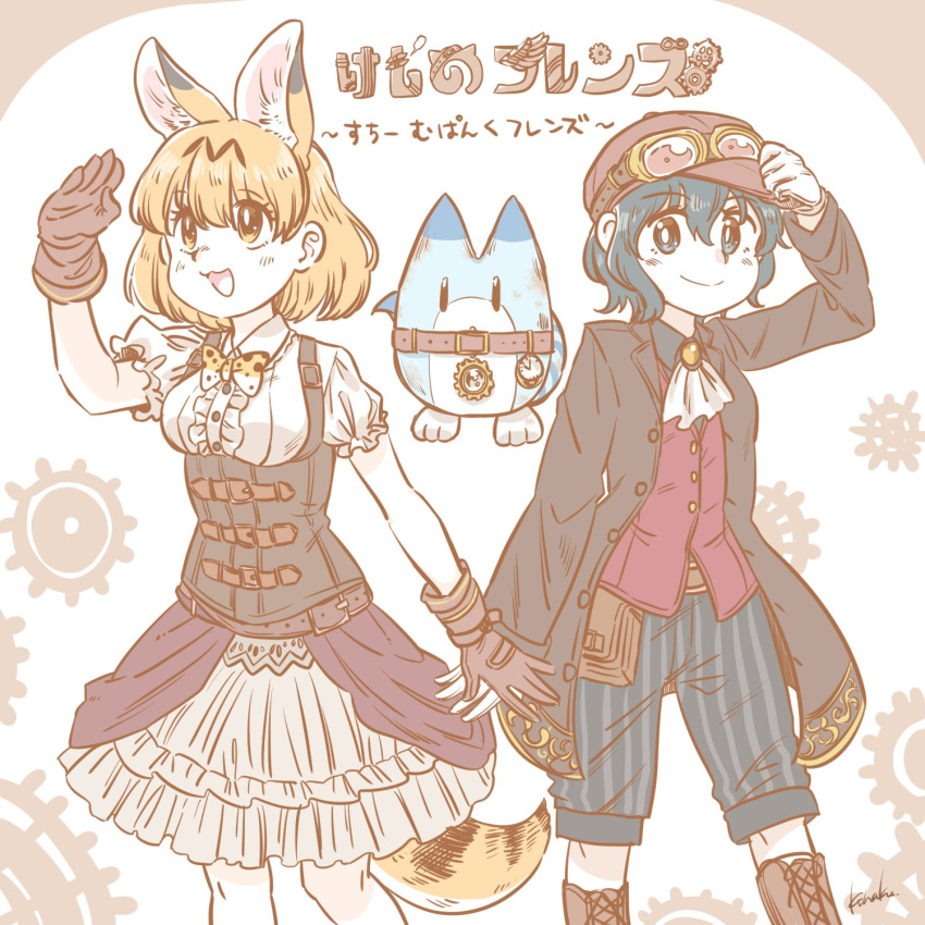2girls :3 alternate_costume animal_ears belt black_hair black_shirt blonde_hair blue_eyes boots bow bowtie cabbie_hat center_frills collared_shirt commentary_request cowboy_shot extra_ears eyebrows_visible_through_hair frilled_skirt frills gloves goggles goggles_on_headwear hand_on_headwear hat highres jacket kaban_(kemono_friends) kemono_friends kohakumochi leather leather_gloves long_sleeves lucky_beast_(kemono_friends) multiple_girls neck_ruff open_mouth pleated_skirt print_neckwear puffy_short_sleeves puffy_sleeves red_vest serval_(kemono_friends) serval_ears serval_print serval_tail shading_eyes shirt short_hair short_sleeves shorts skirt smile steampunk striped striped_shorts tail translation_request vest white_gloves white_neckwear white_shirt white_skirt yellow_eyes