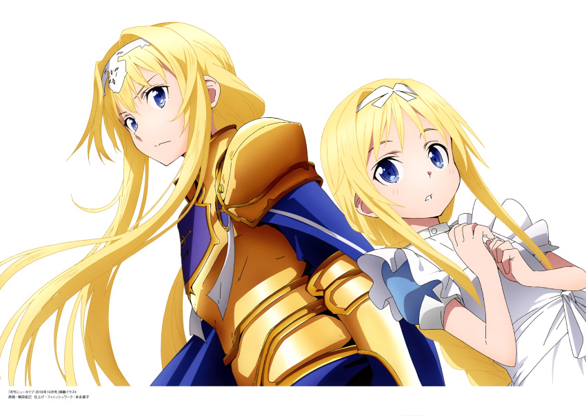 2girls absurdres alice_schuberg armor artist_request blonde_hair blue_eyes gold_armor highres long_hair looking_at_viewer multiple_girls sword sword_art_online sword_art_online_alicization weapon