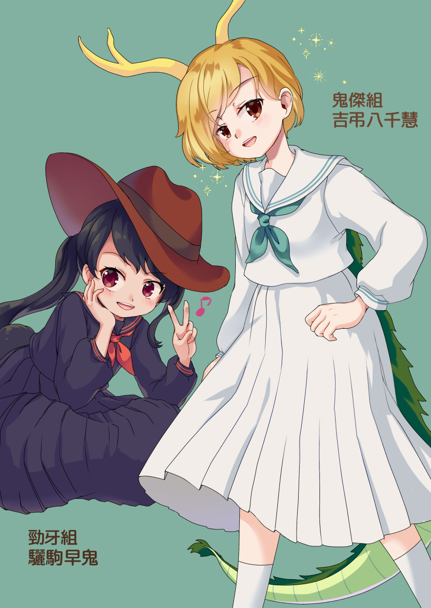 2girls absurdres alternate_costume black_hair blonde_hair blue_sailor_collar blue_serafuku blue_skirt blush brown_eyes character_name commentary_request cowboy_hat dragon_horns dragon_tail eighth_note elbow_rest feet_out_of_frame green_background green_neckwear hat head_in_hand head_tilt highres horns indian_style iris_anemone kicchou_yachie kneehighs kurokoma_saki long_sleeves looking_at_viewer multiple_girls musical_note neckerchief open_mouth pleated_skirt ponytail red_eyes red_neckwear sailor_collar school_uniform serafuku short_hair simple_background sitting skirt smile sparkle standing tail touhou upper_teeth v white_legwear white_sailor_collar white_serafuku white_skirt