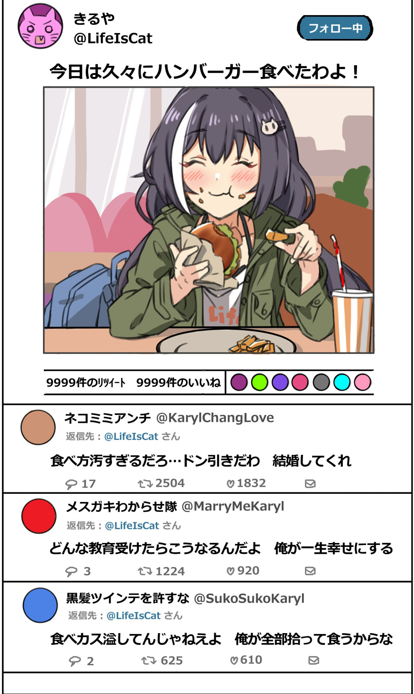 absurdres artist_request bangs black_hair blush casual cup disposable_cup eating food food_in_mouth food_on_face french_fries hair_ornament hair_str hairpin hamburger highres jacket kyaru_(princess_connect) low_twintails multicolored_hair princess_connect! princess_connect!_re:dive smile streaked_hair translation_request tweet twintails twitter