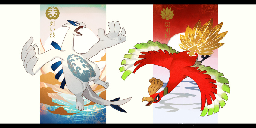 black_eyes claws clouds creatures_(company) fangs flying full_body game_freak gen_2_pokemon ho-oh japanese_text legendary_pokemon lugia newo_(shinra-p) nintendo no_humans open_mouth pokemon pokemon_(creature) red_eyes sky translated