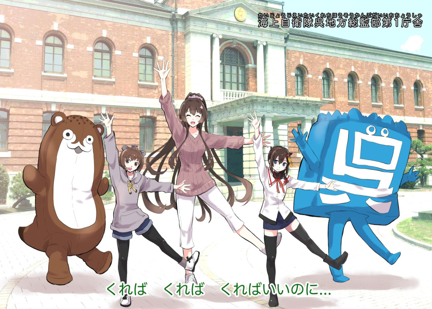 2others 3girls ahoge aikawa_ruru alternate_costume black_hair black_legwear blue_eyes blue_shorts bokukawauso braid brown_eyes brown_hair brown_sweater cherry_blossoms closed_eyes commentary_request dancing denim denim_shorts denim_skirt dress_shirt flower full_body grey_sweater hair_flaps hair_flower hair_ornament hair_over_shoulder headgear headset highres hood hooded_sweater hoodie kantai_collection kure_(city) long_hair long_sleeves looking_at_viewer mascot multiple_girls multiple_others outstretched_arms pants pantyhose pencil_skirt photo_background ponytail remodel_(kantai_collection) ribbed_sweater shigure_(kantai_collection) shirt short_hair shorts single_braid skirt speaking_tube_headset sweater thigh-highs white_pants white_shirt yamato_(kantai_collection) yukikaze_(kantai_collection)