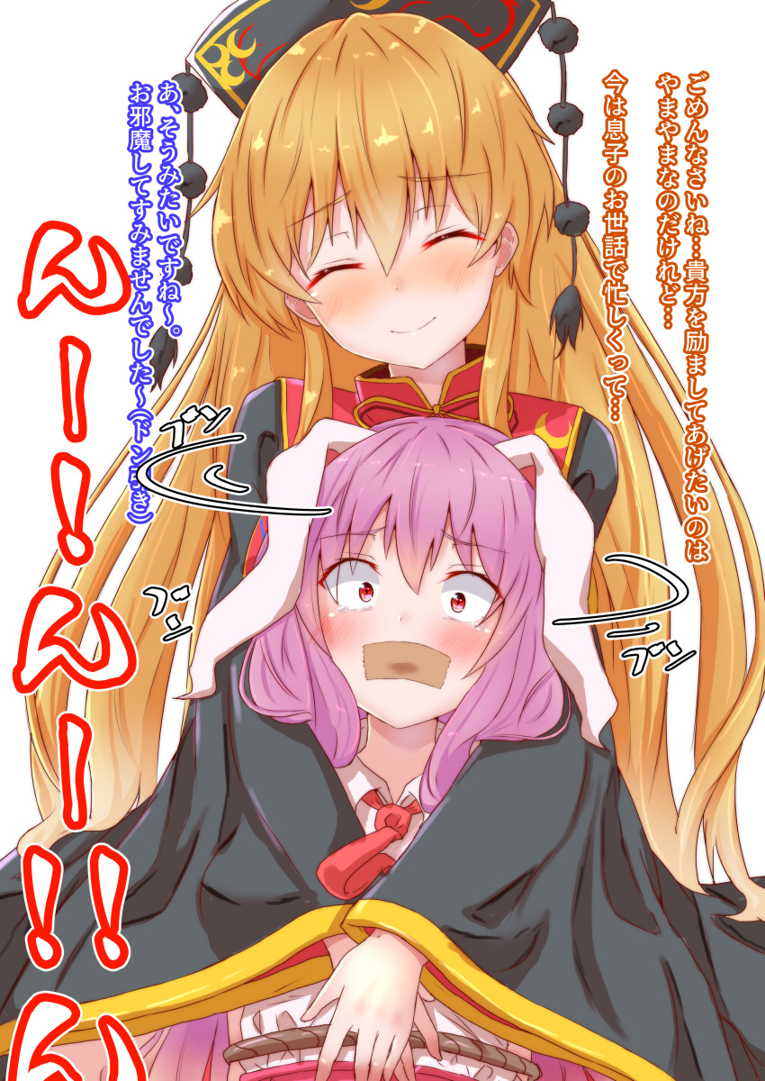 2girls ^_^ absurdres animal_ears bangs black_dress blonde_hair blush bound closed_eyes commentary_request constricted_pupils dress eyebrows_visible_through_hair facing_viewer gag gagged hair_between_eyes head_tilt headdress highres hug hug_from_behind improvised_gag junko_(touhou) long_hair long_sleeves mukkushi multiple_girls necktie pom_pom_(clothes) purple_hair rabbit_ears red_eyes red_neckwear reisen_udongein_inaba rope shirt simple_background smile tabard tape tape_gag tassel tears tied_up touhou translation_request white_background white_shirt wide_sleeves yuri