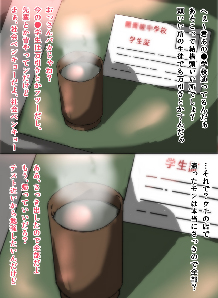 2boys age_difference cup highres multiple_boys old_man original steam tea translated