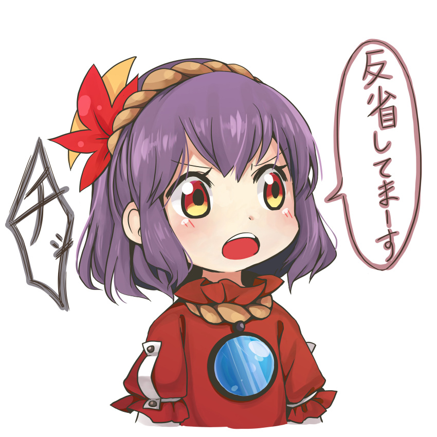 1girl absurdres blush commentary_request hair_ornament high_collar highres leaf_hair_ornament looking_to_the_side mirror open_mouth puffy_short_sleeves puffy_sleeves purple_hair red_eyes red_shirt rope shimenawa shirt short_hair short_sleeves simple_background solo tatuhiro touhou translation_request upper_body upper_teeth white_background yasaka_kanako younger