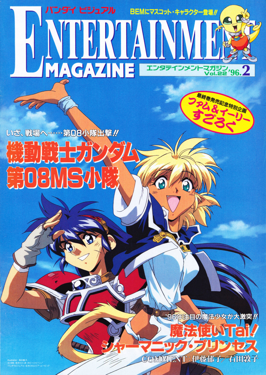 1990s_(style) 2girls absurdres aqua_eyes arm_up armor blue_eyes breastplate cover cover_page cropped_jacket cross_scar day eyebrows_visible_through_hair facial_scar fam fang fingerless_gloves gloves grin headband highres hikyou_tanken_fam_&_ihrie ihrie long_hair magazine_cover multiple_girls official_art open_mouth pauldrons pelvic_curtain pointy_ears scan scar sheath sheathed short_hair short_sleeves shoulder_armor sky smile sword tail weapon wristband