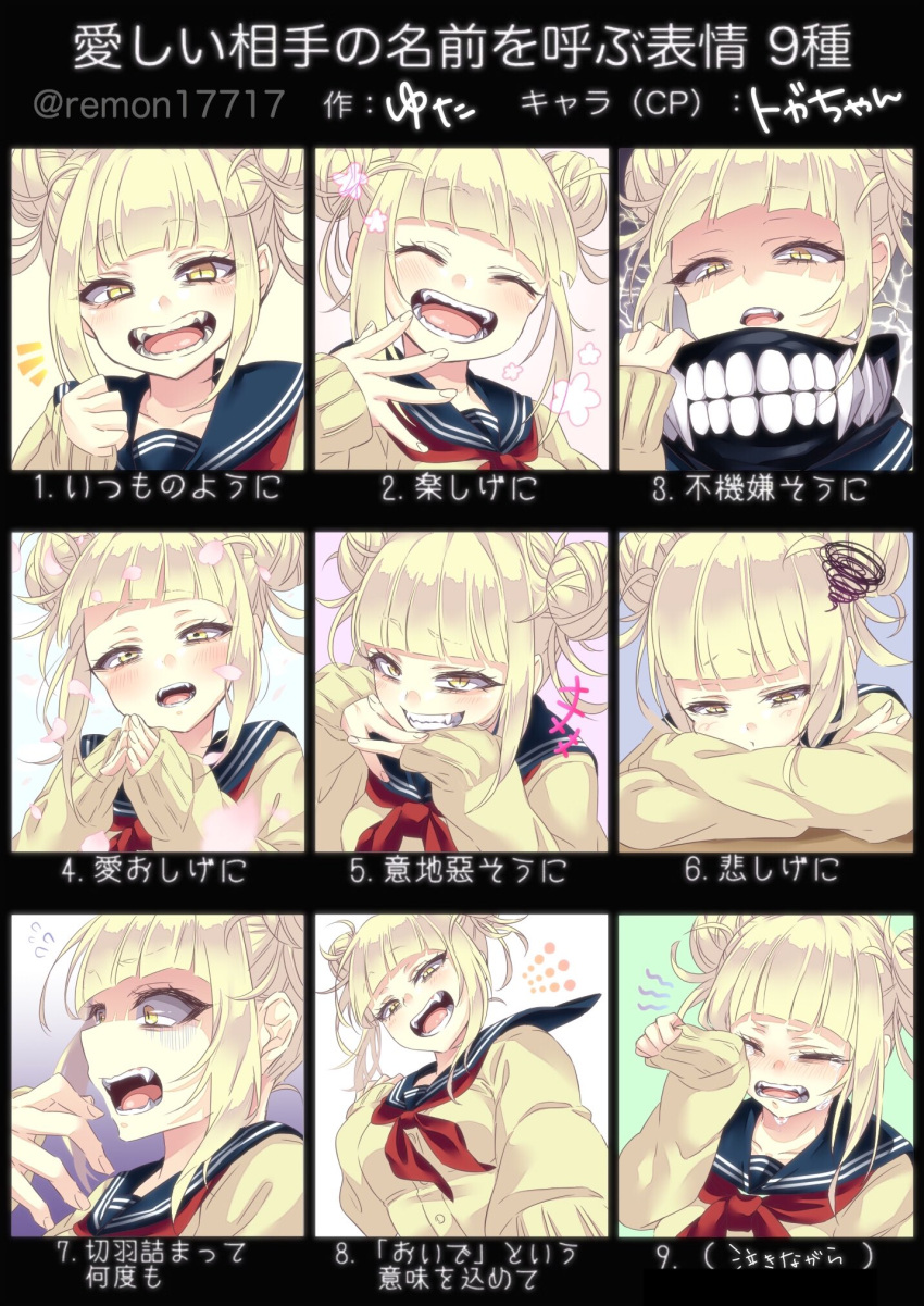 1girl blonde_hair blush boku_no_hero_academia cardigan chart closed_eyes crying double_bun expression_chart eyebrows_visible_through_hair fangs grin highres long_sleeves multiple_views open_mouth remon17717 smile tears toga_himiko yellow_eyes