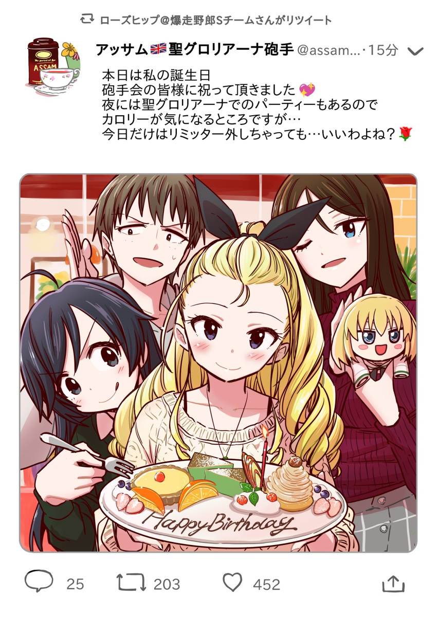 4boys :q ahoge assam_(girls_und_panzer) bangs black_eyes black_hair black_ribbon black_shirt blonde_hair blue_eyes blush_stickers bra_strap brown_eyes brown_hair candle casual character_doll closed_mouth commentary cupcake curtains dessert doll english_text food fork freckles frown fruit girls_und_panzer grey_shirt grey_skirt hair_pulled_back hair_ribbon happy_birthday highres holding holding_doll holding_fork holding_plate hone_(honehone083) hood hoodie indoors isuzu_hana katyusha_(girls_und_panzer) licking_lips long_hair long_sleeves looking_at_viewer multiple_boys naomi_(girls_und_panzer) nonna_(girls_und_panzer) one_eye_closed open_mouth orange pie plate pose purple_sweater restaurant ribbon shirt short_hair skirt smile standing strawberry sweatdrop sweater swept_bangs tongue tongue_out trait_connection translated turtleneck tweet twitter v-shaped_eyebrows very_short_hair waving white_sweater