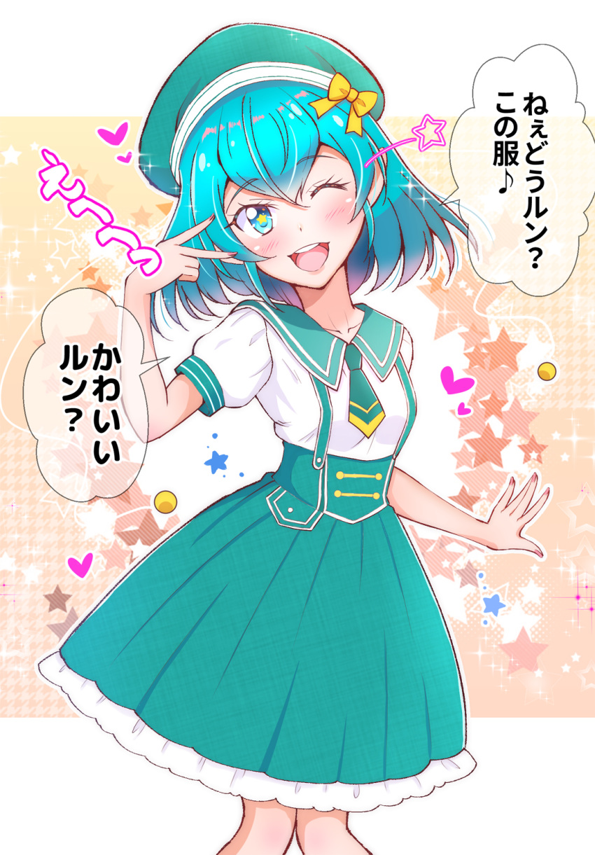 1girl ;d aqua_headwear aqua_sailor_collar aqua_skirt blue_hair collarbone frilled_skirt frills green_neckwear hagoromo_lala hair_ribbon head_tilt heart highres kaatsukun looking_at_viewer medium_hair medium_skirt musical_note necktie one_eye_closed open_mouth pleated_skirt precure ribbon sailor_collar sailor_shirt shiny shiny_hair shirt short_necktie short_sleeves skirt smile solo sparkle speech_bubble standing star_twinkle_precure suspender_skirt suspenders v_over_eye white_shirt yellow_ribbon