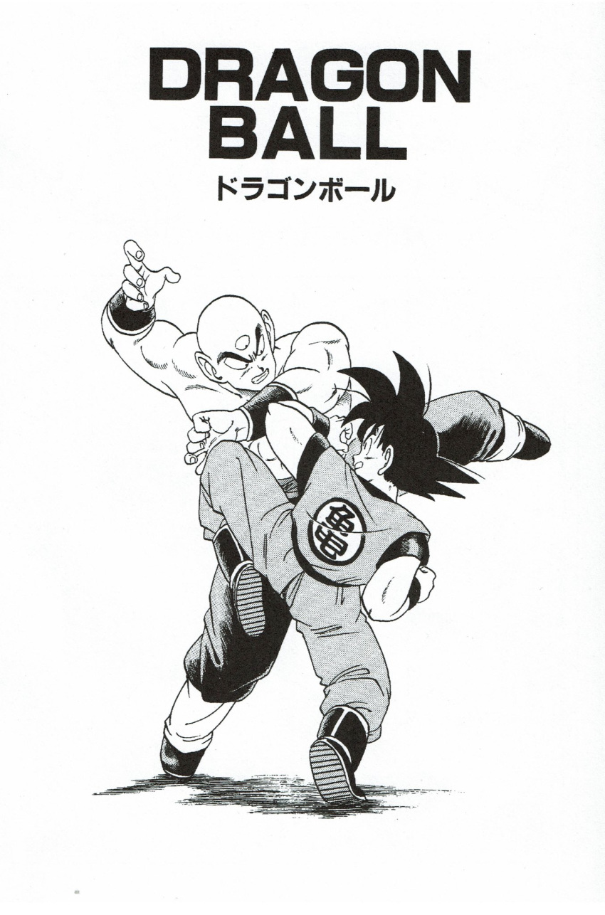 2boys arms_at_sides bald black_eyes black_footwear black_hair boots clenched_hands clenched_teeth clothes_writing copyright_name dougi dragon_ball dragon_ball_(classic) fighting fighting_stance from_behind frown full_body greyscale highres leg_up looking_at_another looking_down male_focus monochrome multiple_boys muscle official_art profile shadow shirtless simple_background son_gokuu spiky_hair standing standing_on_one_leg teeth tenshinhan third_eye toriyama_akira white_background wristband