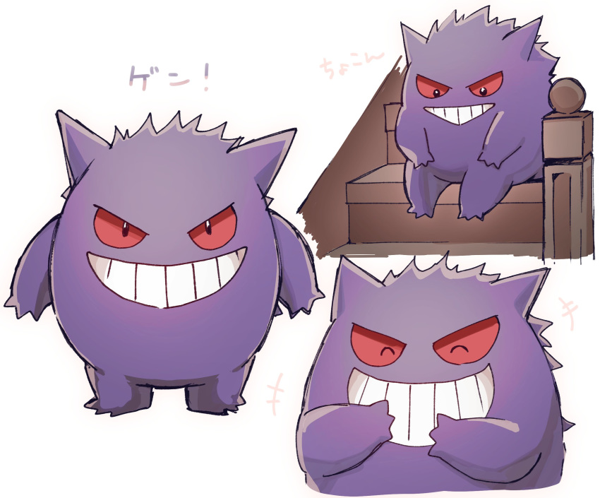 +++ ^_^ closed_eyes commentary_request evil_grin evil_smile gen_1_pokemon gengar grin highres laughing looking_at_viewer no_humans pokemon pokemon_(creature) red_eyes simple_background sitting sitting_on_stairs smile sofra stairs translated v-shaped_eyes white_background