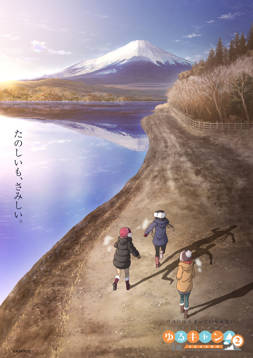 3girls absurdres beanie black_jacket black_pants blue_hair blue_jacket blue_sky boots breath brown_jacket brown_pants clouds coat denim dirt fence fur-trimmed_boots fur_trim gloves grey_gloves hands_in_pockets hat highres inuyama_aoi jacket jeans key_visual lake landscape mount_fuji multiple_girls official_art oogaki_chiaki outdoors pants pine_tree red_gloves reflection running saitou_ena scenery shadow sky snow stone tree twintails walking winter_clothes winter_coat wooden_fence yurucamp