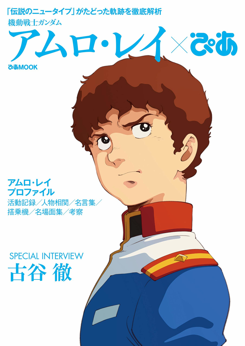 1boy absurdres amuro_ray black_eyes brown_hair cover from_side gundam highres looking_away looking_up magazine_cover male_focus military military_uniform mobile_suit_gundam official_art short_hair solo translation_request uniform upper_teeth white_background
