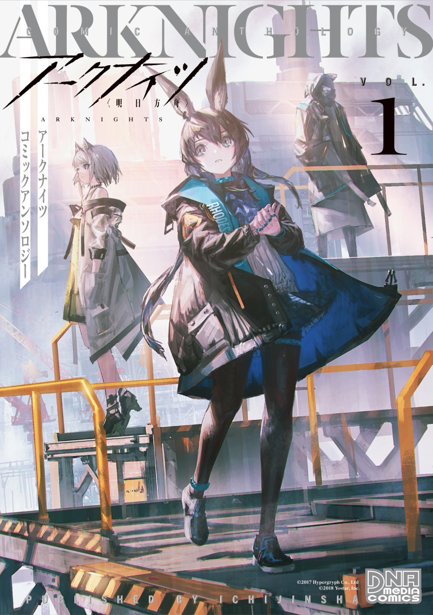 1boy 2girls absurdres amiya_(arknights) animal_ears anklet arknights black_coat black_footwear black_jacket black_legwear blue_eyes blue_neckwear blue_skirt brown_hair cat_ears closed_mouth clothes_writing coat commentary_request copyright_name cover cover_page cravat day doctor_(arknights) dress english_text full_body green_dress hand_in_pocket hands_together highres hooded_coat jacket jewelry kal'tsit_(arknights) long_hair miniskirt multiple_girls multiple_rings neck_ring off-shoulder_dress off_shoulder official_art open_clothes open_jacket outdoors pantyhose plaid plaid_skirt ponytail rabbit_ears railing reoen ribbed_sweater ring shoes short_hair silver_hair skirt standing sweater thighlet thumb_ring translation_request watermark white_coat white_sweater