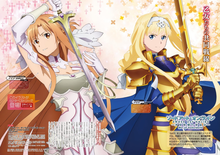 2girls alice_schuberg armpits artist_request asuna_(sao) blonde_hair blue_cape blue_eyes body_armor braid braided_ponytail brown_eyes brown_hair cape glowing glowing_sword glowing_weapon gold_armor gold_gloves hairband knight long_hair multiple_girls osmanthus_blade rapier shoulder_armor spaulders sword sword_art_online sword_art_online_alicization weapon white_hairband