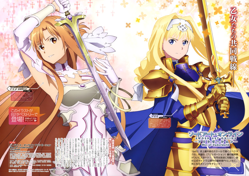 2girls absurdres alice_schuberg armor armored_dress artist_request asuna_(sao) blue_cape body_armor braid braided_ponytail brown_eyes brown_hair cape glowing glowing_sword glowing_weapon gold_armor gold_gloves hairband highres holding holding_sword holding_weapon knight long_hair looking_at_viewer megami multiple_girls osmanthus_blade rapier shoulder_armor spaulders sword sword_art_online sword_art_online_alicization weapon white_hairband