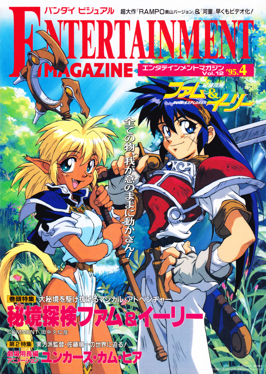 1990s_(style) aqua_eyes blonde_hair blue_eyes blue_hair breastplate carrying_over_shoulder cover cover_page cowboy_shot cropped_jacket cross_scar dark_skin day eyebrows_visible_through_hair facial_scar fam fang fingerless_gloves gloves headband highres hikyou_tanken_fam_&_ihrie holding holding_staff holding_sword holding_weapon ihrie long_hair looking_at_viewer magazine_cover nature official_art open_mouth outdoors pauldrons pelvic_curtain pointy_ears scabbard scan scar sheath short_hair short_sleeves shoulder_armor smile staff sword tail weapon