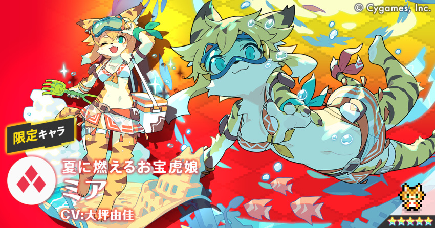 1girl :3 adjusting_eyewear animal_ears arm_up armlet artist_request bangle bangs bare_shoulders barefoot beach belt bikini bikini_skirt blonde_hair box bracelet breasts bubble cat_ears cat_tail character_name claws closed_mouth clouds cooler dagger day drop_shadow eyewear_on_head fang fish full_body furry goggles green_eyes happy holding jewelry leg_up looking_at_viewer medium_breasts mia_(world_flipper) multicolored_hair multiple_views navel ocean official_art one_eye_closed open_mouth outdoors paws pixel_art pouch rake red_ribbon ribbon sand sand_castle sand_sculpture see-through shark sheath sheathed short_hair skin_fang smile sparkle standing standing_on_one_leg star_(symbol) stomach swimming swimsuit tail tail_ribbon thigh_strap translation_request two-tone_hair underwater water watermark weapon white_bikini world_flipper