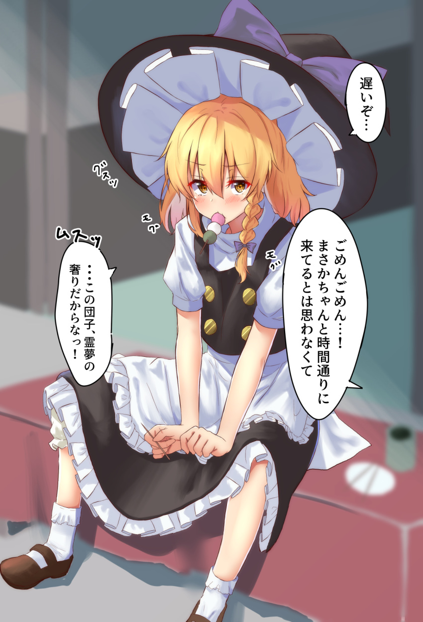 1girl apron blonde_hair bloomers bow braid commentary_request cup dango eyebrows_visible_through_hair food hair_bow hat hat_bow highres kirisame_marisa looking_at_viewer mary_janes mukkushi sanshoku_dango shoes short_sleeves single_braid sitting socks solo touhou translation_request underwear v_arms vest wagashi waist_apron white_legwear witch_hat yellow_eyes yunomi