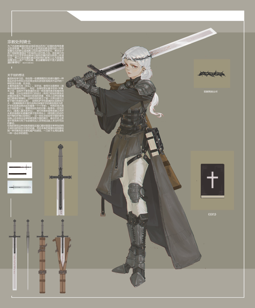 1girl absurdres armor belt bible book commentary_request cross crown_of_thorns earrings executioner's_sword full_body highres jewelry knight long_hair looking_at_viewer medieval original over_shoulder red_eyes religion sheath silver_hair solo sword translation_request user_ngsf5244 weapon weapon_over_shoulder