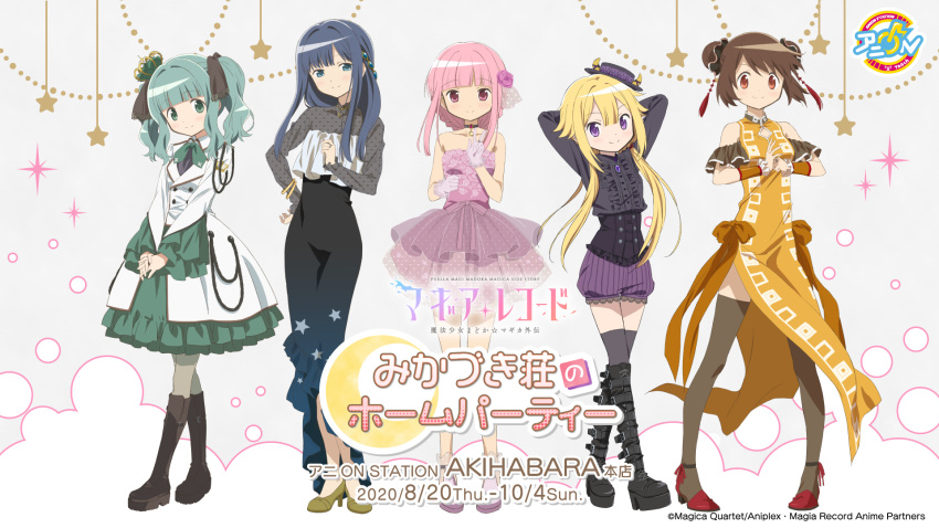 2020 5girls alternate_costume alternate_hairstyle aniplex ankle_boots ankle_strap armpit_crease arms_behind_head arms_up artist_request bangs bare_arms bare_legs bare_shoulders belt belt_boots black_choker black_dress black_footwear black_legwear black_neckwear black_scrunchie black_shirt blonde_hair blue_dress blue_eyes blue_hair blunt_bangs blush boots bracelet braid breasts brown_footwear brown_hair buttons china_dress chinese_clothes choker clenched_hand clenched_hands closed_mouth cloud_background clouds collarbone collared_jacket commentary_request copyright_name cow_horns crossed_legs crown curly_hair dated dot_nose double_bun dress eyebrows_visible_through_hair floral_print flower formal frilled_dress frilled_sleeves frills front_slit full_body futaba_sana gloves gradient gradient_dress green_dress green_eyes green_hair green_neckwear grey_gloves grey_legwear hair_between_eyes half-closed_eyes hand_on_hip hat head_tilt high_collar high_heels highres horns interlocked_fingers jacket jewelry legs_apart legs_together light_smile lineup long_dress long_hair looking_at_viewer magia_record:_mahou_shoujo_madoka_magica_gaiden mahou_shoujo_madoka_magica mitsuki_felicia multiple_girls nanami_yachiyo necklace off-shoulder_dress off_shoulder official_art orange_dress orange_eyes own_hands_together pantyhose pink_dress pink_flower pink_footwear pink_ribbon pink_rose platform_boots platform_footwear polka_dot polka_dot_background polka_dot_dress puffy_shorts purple_shorts red_footwear ribbon ring rose scrunchie see-through shiny shiny_hair shirt short_dress short_shorts shorts side_slit sidelocks simple_background small_breasts smile sparkle sparkle_background standing star_(symbol) star_print starry_background straight_hair strapless strapless_dress striped striped_shorts tamaki_iroha thigh-highs tied_hair top_hat translation_request twintails v v_arms violet_eyes white_background white_jacket wide_sleeves wristband yellow_footwear yui_tsuruno zettai_ryouiki