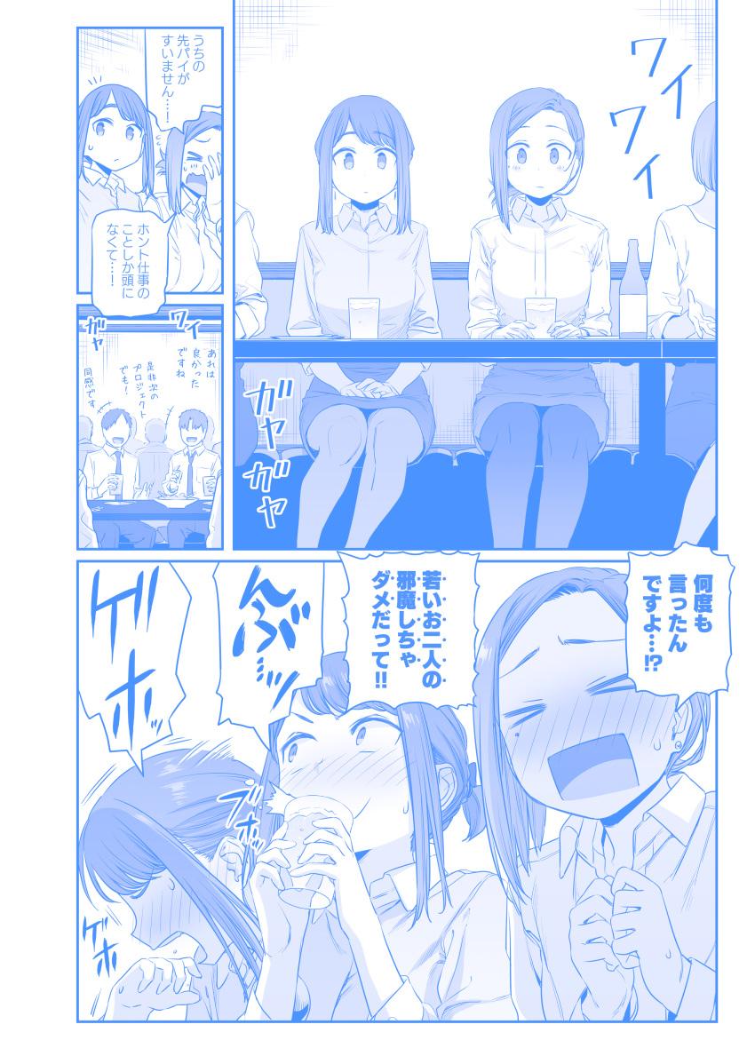 >_< 2boys 2girls absurdres blush bottle collar coughing cup d: drinking dx embarrassed ganbare_douki-chan getsuyoubi_no_tawawa highres himura_kiseki kouhai-chan_(tawawa) laughing medium_hair mole mole_under_eye multiple_boys multiple_girls office_lady_(yomu_(sgt_epper)) open_mouth pencil_skirt senpai_(tawawa) senpai_(yomu_(sgt_epper)) shirt sitting skirt thigh-highs translated white_collar white_shirt