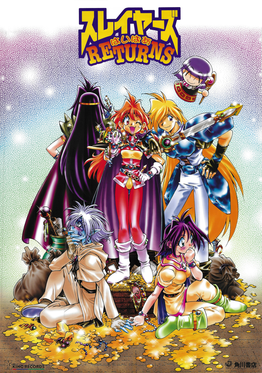 1990s_(style) 3boys 3girls absurdres amelia_wil_tesla_seyruun araizumi_rui armor back black_hair blonde_hair blue_skin blush boots bracer breastplate cape chibi choker cloak closed_eyes company_name fang fingerless_gloves fraud gloves gold gourry_gabriev headband highres holding holding_staff holding_sword holding_weapon lina_inverse long_hair long_sleeves looking_at_viewer multiple_boys multiple_girls naga_the_serpent non-web_source official_art open_mouth pauldrons photoshop_(medium) pink_choker purple_hair redhead sack scan short_hair short_sleeves shoulder_armor sitting slayers smile staff sword treasure treasure_chest very_long_hair weapon white_footwear xelloss zelgadiss_graywords