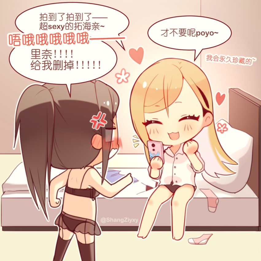 1girl :3 :d back bangs bed black_bra black_footwear black_panties blanket blonde_hair blush bra brown_hair cellphone closed_eyes collared_shirt commentary_request dress_shirt fujimoto_rina garter_belt garter_straps heart high_ponytail holding holding_phone idolmaster idolmaster_cinderella_girls indoors long_hair mukai_takumi open_mouth panties phone pillow see-through shangziyxy shirt sidelocks sitting smartphone smile socks speech_bubble standing swept_bangs translation_request underwear white_shirt