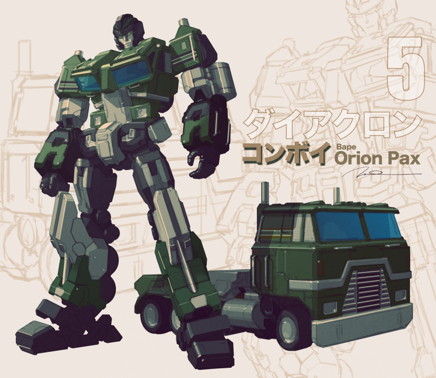 autobot bape character_name clenched_hand gerald_parel green_eyes highres looking_down mecha multiple_views no_humans open_hand orion_pax standing track transformers
