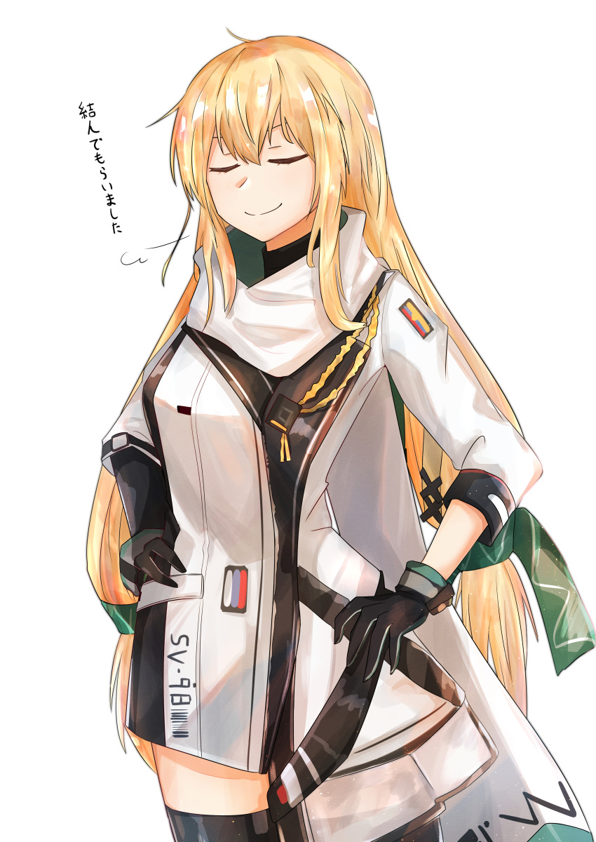 1girl absurdres black_gloves black_legwear blonde_hair closed_eyes closed_mouth english_text girls_frontline gloves green_ribbon hair_ribbon hands_on_hips highres huge_filesize long_hair muteppona_hito ribbon russian_flag scarf smile solo standing sv-98_(girls_frontline) thigh-highs translation_request uniform white_background white_scarf