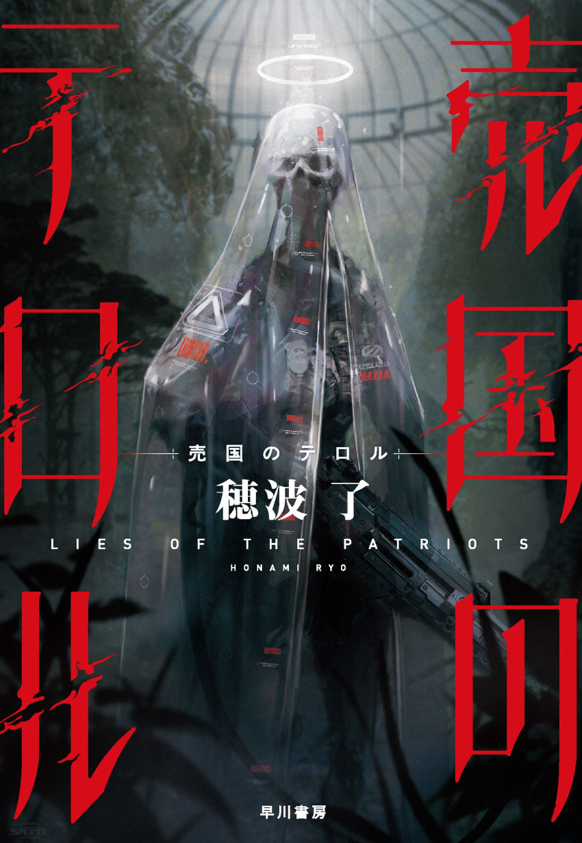 baikoku_no_terror copyright_name cover cover_page esuthio gun halo highres holding holding_gun holding_weapon looking_to_the_side no_humans novel_cover official_art robot science_fiction skull solo standing veil weapon