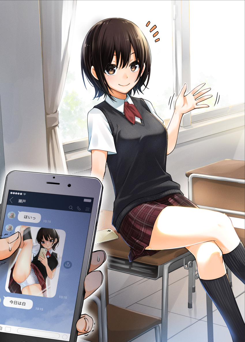 /\/\/\ 1girl black_legwear black_vest breasts brown_eyes brown_hair cellphone classroom closed_mouth collared_shirt commentary_request crossed_legs curtains day desk dojirou highres holding holding_phone indoors kneehighs looking_at_viewer medium_breasts motion_lines on_desk original panties phone plaid plaid_skirt pov red_neckwear red_skirt ribbed_legwear school_uniform shirt short_hair short_sleeves sitting sitting_on_desk skirt smartphone smile solo_focus sunlight sweatdrop text_messaging thighs tile_floor tiles translated underwear vest waving white_panties white_shirt window wing_collar