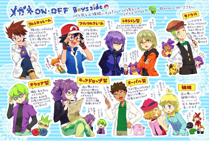 6+boys 6+girls ahoge ash_ketchum bangs bare_arms baseball_cap beanie bespectacled black_hair blonde_hair blue_jacket blush boots brock_(pokemon) brother_and_sister brown_eyes brown_hair brown_headwear burgundy_(pokemon) chansey cilan_(pokemon) clemont_(pokemon) closed_eyes closed_mouth commentary_request crossed_arms cup dawn_(pokemon) drew_(pokemon) gary_oak gen_1_pokemon gen_3_pokemon glasses green_hair green_shirt hair_ornament hairclip hand_in_pocket hand_up hands_on_hips harley_(pokemon) hat holding holding_cup iris_(pokemon) jacket jewelry jumpsuit labcoat light_brown_hair long_hair looking_at_viewer magnifying_glass max_(pokemon) may_(pokemon) misty_(pokemon) multiple_boys multiple_girls necklace newspaper open_mouth orange_hair pants paul_(pokemon) pikachu pink_headwear pokemon pokemon_(anime) pokemon_(classic_anime) pokemon_(creature) pokemon_bw_(anime) pokemon_dppt_(anime) pokemon_rse_(anime) pokemon_xy_(anime) popped_collar purple_hair purple_jacket purple_shirt roselia sasairebun serena_(pokemon) shirt short_sleeves shorts siblings side_ponytail smile spiky_hair suspenders syringe tank_top teeth tongue translation_request trip_(pokemon) undershirt white_headwear yellow_tank_top zipper_pull_tab