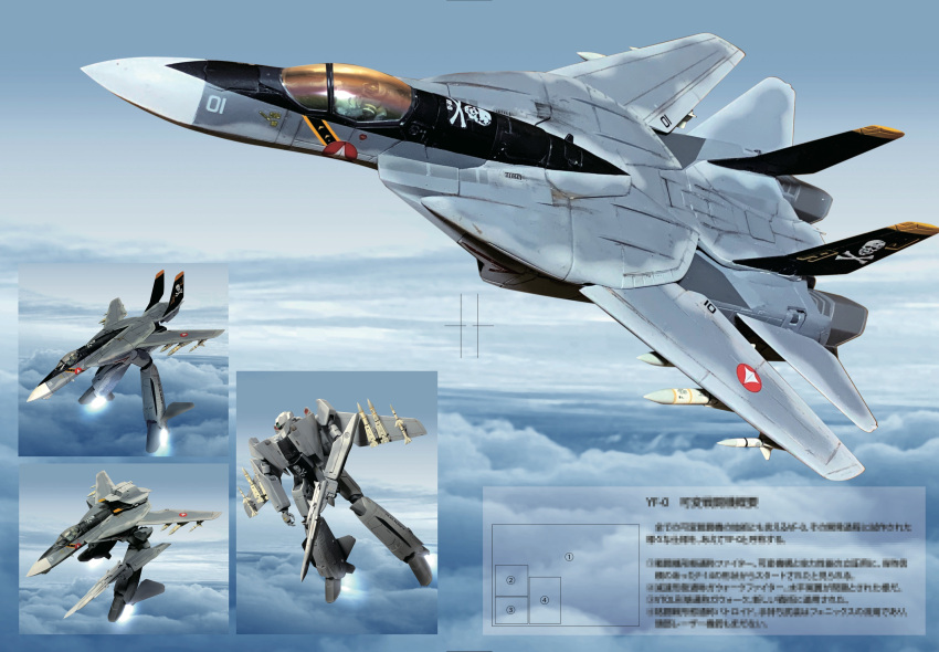 absurdres aircraft airplane censored_text fighter_jet flying gerwalk gun highres holding holding_gun holding_weapon jet k16_(r_area2019) macross macross_zero mecha military military_vehicle model_kit no_humans photo_(medium) science_fiction skull_and_crossbones sky vf-0 weapon