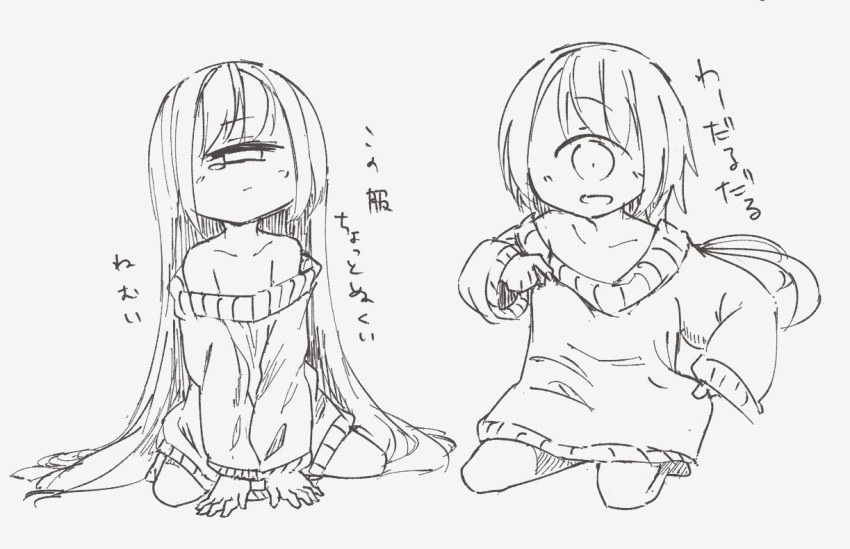 2girls alastor1211 collarbone constricted_pupils cyclops grey_background greyscale long_hair looking_at_viewer loose_clothes monochrome multiple_girls one-eyed original pout ribbed_sweater seiza simple_background sitting smile sweater translation_request wariza
