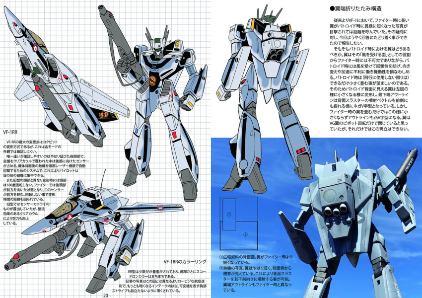 aircraft airplane character_sheet choujikuu_yousai_macross clenched_hand fighter_jet from_behind gerwalk grid_background gun holding holding_gun holding_weapon jet k16_(r_area2019) looking_down macross mecha military military_vehicle model_kit no_humans page_number photo_(medium) skull_and_crossbones vf-1 visor weapon