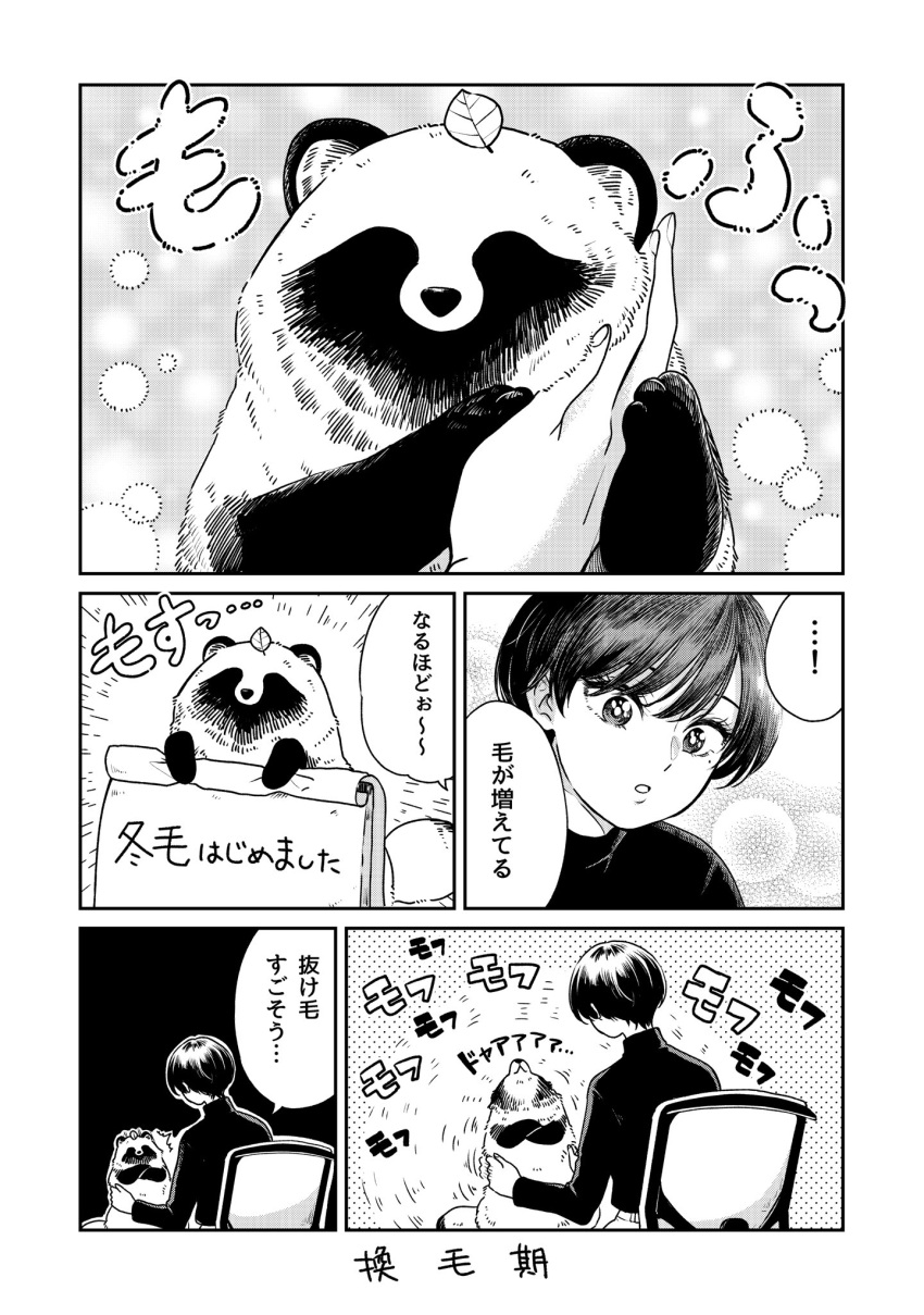 1girl ^^^ border chair greyscale highres leaf leaf_on_head mole mole_under_eye monochrome nikaidou_kou original parted_lips petting short_hair sitting sweater tanuki tanuki_(nikaidou_kou) translation_request white_border