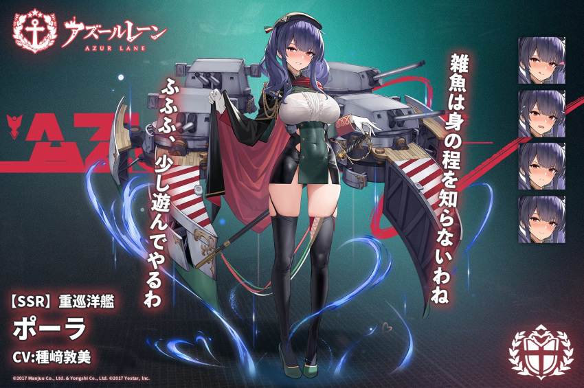 1girl aiguillette artillery azur_lane beret black_bra black_cape black_headwear bra bra_through_clothes breasts bursting_breasts cape center_frills covered_navel double-breasted expressions framed_breasts frills full_body gloves green_footwear hand_on_hilt hat high_heels highres holding holding_cape italian_flag large_breasts light_blush long_hair looking_at_viewer official_art panties pola_(azur_lane) purple_hair red_cape red_eyes rigging sardegna_empire_(emblem) see-through sheath sheathed shoes skin_tight skindentation solo string_panties sword thigh-highs turret two-tone_cape undersized_clothes underwear weapon white_gloves yunsang