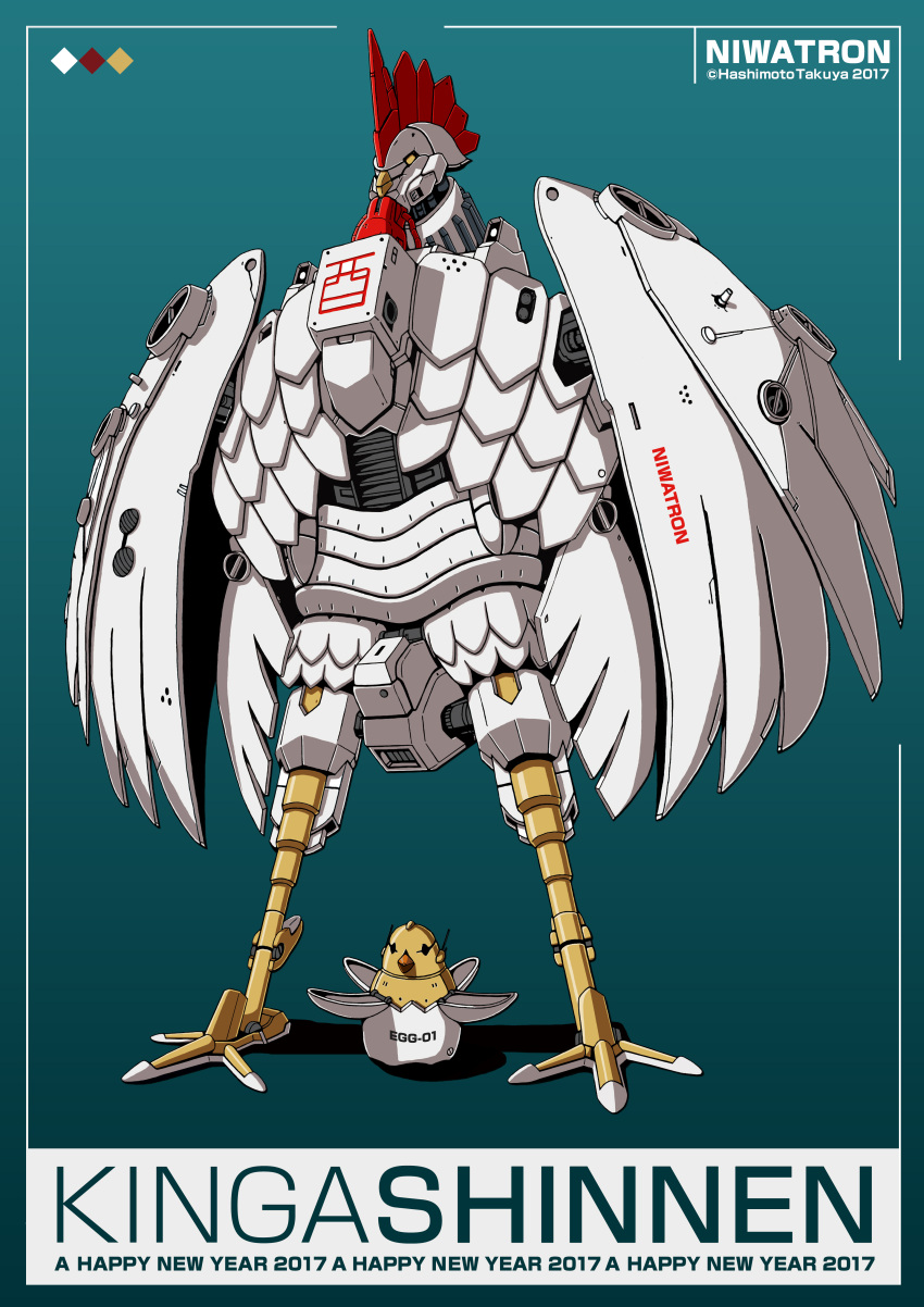 2017 absurdres artist_name beak bird border character_name chick chicken chinese_zodiac commentary_request egg english_text full_body green_background happy_new_year hasshii!_(848484) highres joints mecha metal_wings nengajou new_year no_humans original robot robot_animal robot_joints romaji_text rooster shadow standing talons wings year_of_the_rooster