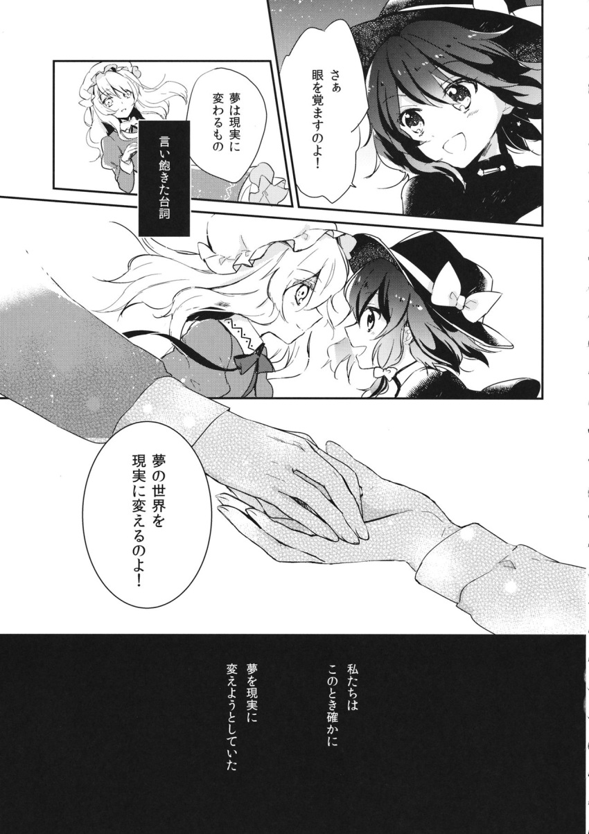 2girls :d bow capelet doujinshi fedora greyscale hat hat_bow highres holding_hands long_hair lying maribel_hearn mob_cap monochrome multiple_girls neck_ribbon on_side open_mouth reaching_out ribbon short_hair smile source_request torii_sumi touhou translation_request usami_renko