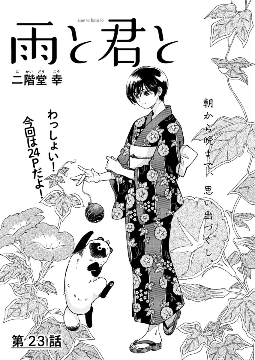 1girl copyright_name floral_print flower greyscale hand_up highres holding japanese_clothes kimono leaf leaf_on_head mole mole_under_eye monochrome nikaidou_kou obi original print_kimono sandals sash short_hair smile tanuki tanuki_(nikaidou_kou) translation_request water_yoyo