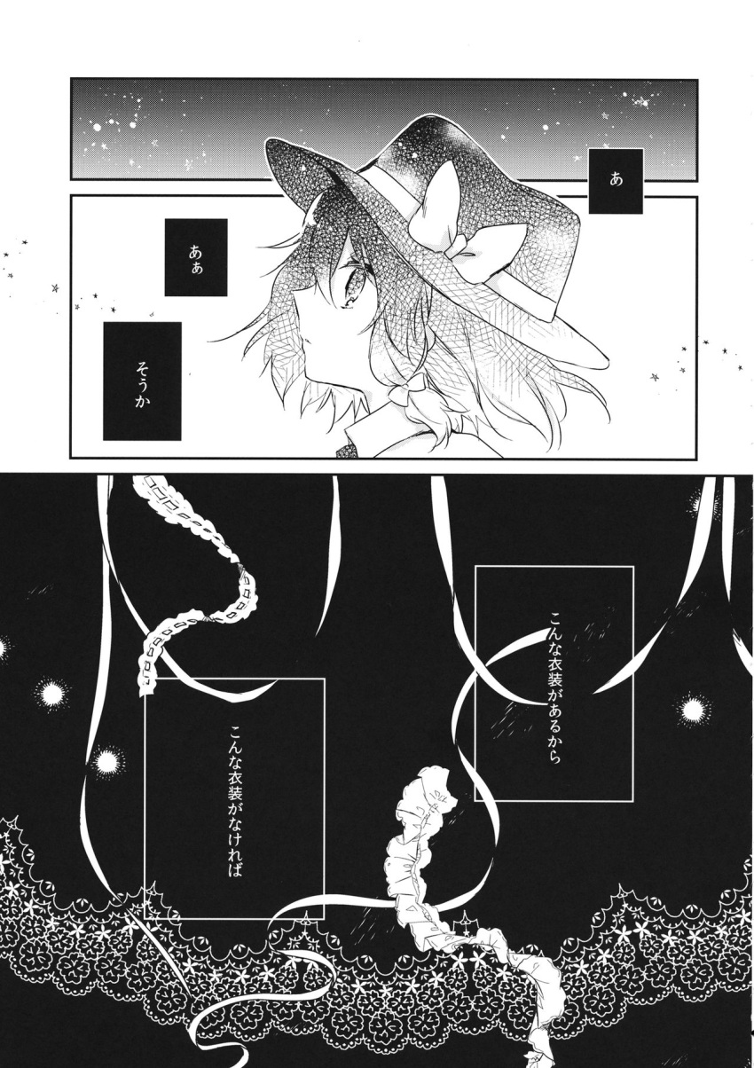 1girl braid doujinshi fedora frills from_side greyscale hat head_only highres looking_up lying monochrome profile short_hair side_braid star_(sky) torii_sumi touhou translation_request usami_renko