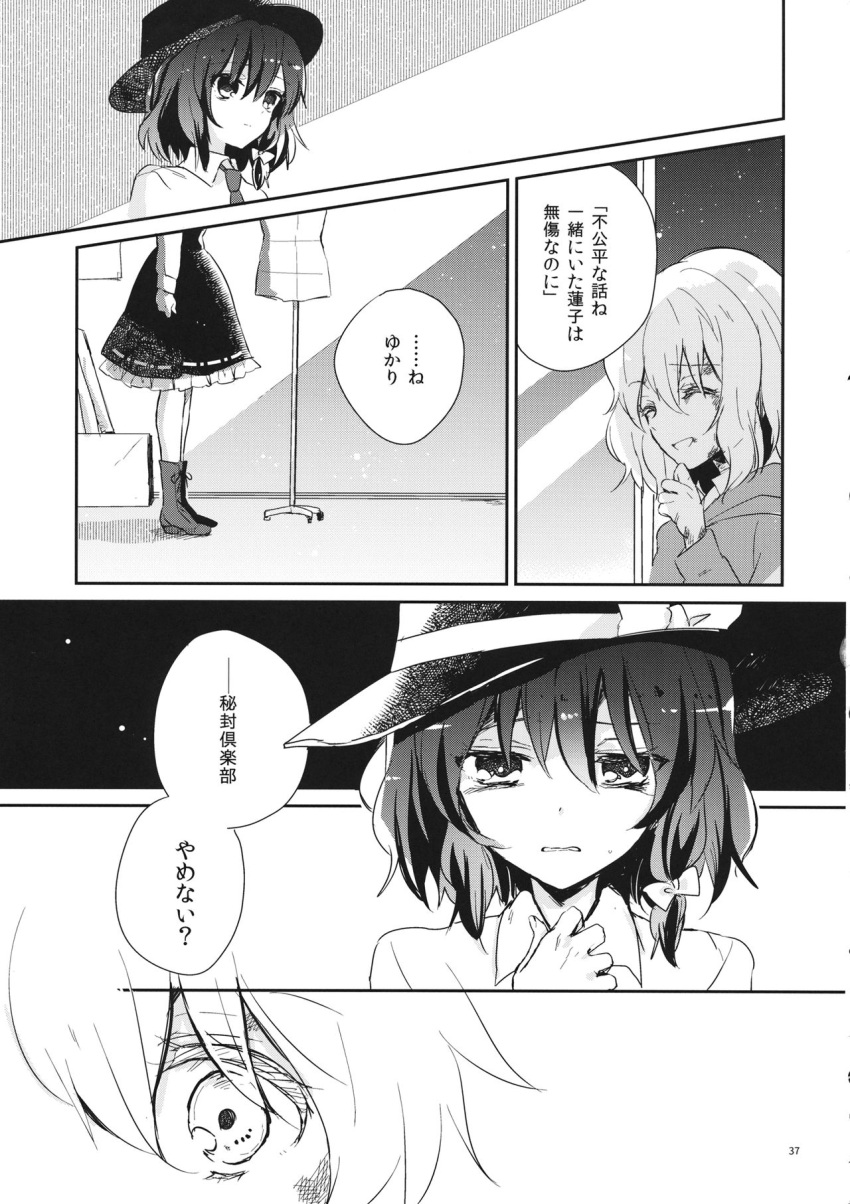 2girls black_skirt boots clenched_hand curtains doujinshi fedora giggling greyscale hat highres indoors injury mannequin maribel_hearn monochrome multiple_girls necktie scar scar_on_face serious skirt torii_sumi touhou translation_request usami_renko window worried