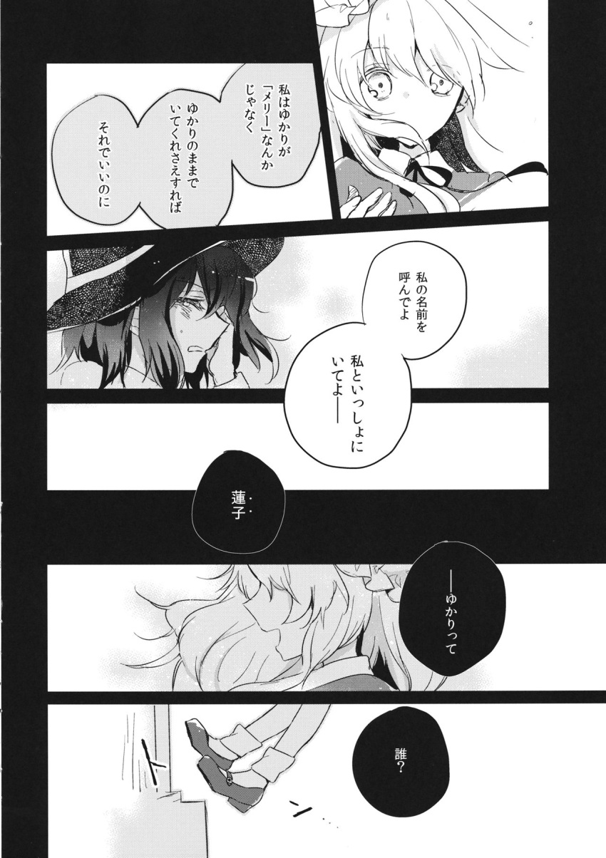 crying doujinshi dropping fedora hair_blowing hat head_only highres long_hair looking_at_another lying maribel_hearn mary_janes mob_cap monochrome multiple_girls on_side shoes short_hair tears torii_sumi touhou translation_request usami_renko