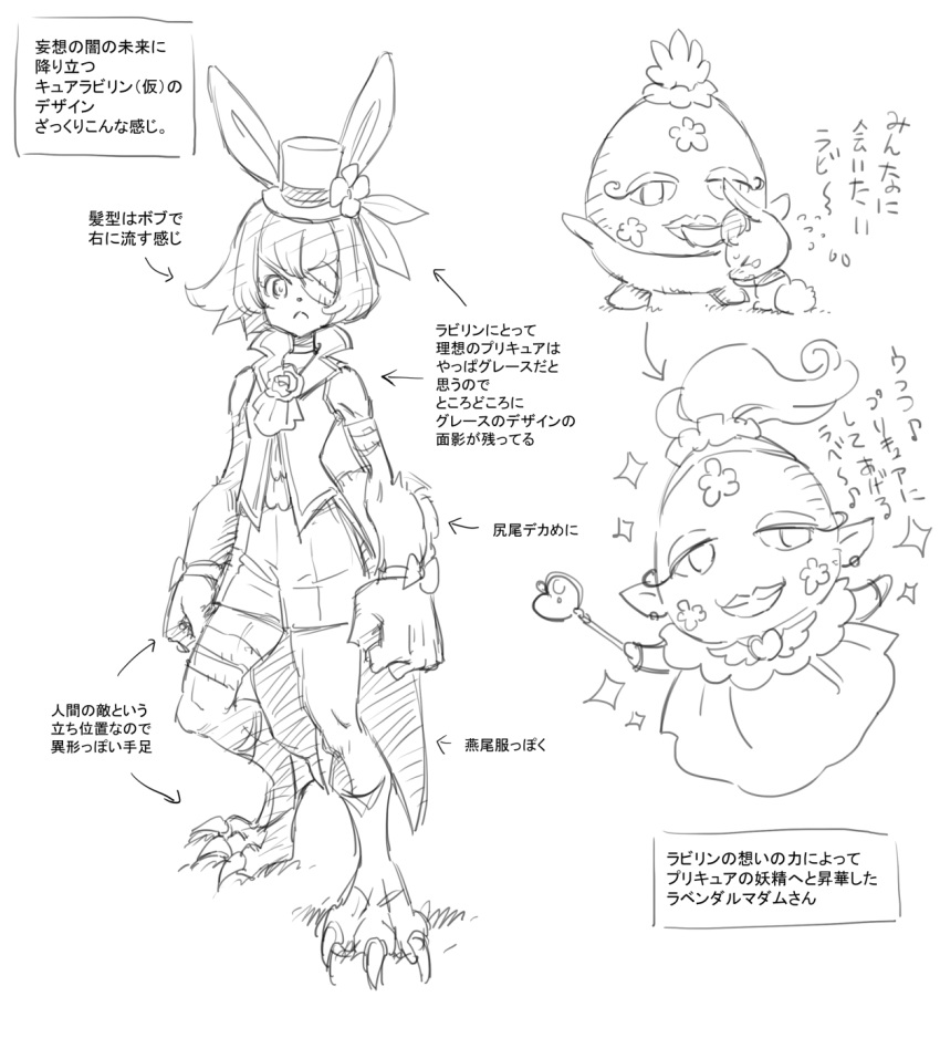 1other :< age_progression animal_ears ascot bad_end bandage_over_one_eye bandaged_leg bandages bow claws collared_vest commentary_request flower frown furry greyscale hat hat_flower hat_ribbon healin'_good_precure healing_animal highres lavendaruma_(precure) lineart looking_at_viewer monochrome multiple_views no_humans older precure rabbit rabbit_ears rabirin_(precure) ribbon rose short_hair shorts sketch stuffed_toy top_hat translation_request triangle_mouth tuqi_pix v-shaped_eyebrows vest