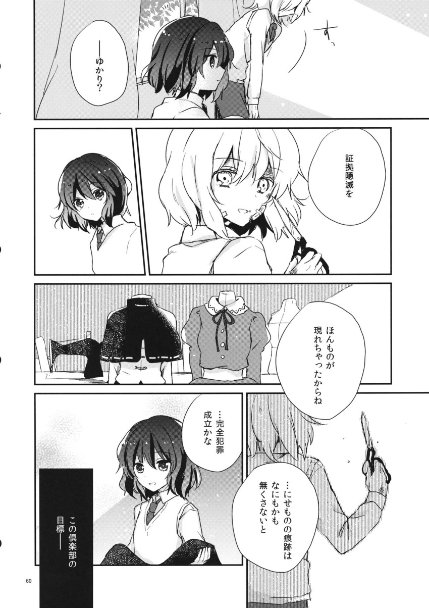 2girls capelet cosplay doujinshi greyscale highres holding holding_clothes holding_scissors indoors looking_back lying maribel_hearn maribel_hearn_(cosplay) monochrome multiple_girls neck_ribbon necktie no_hat no_headwear on_back ribbon school_uniform scissors sewing_machine shirt short_hair torii_sumi touhou translation_request usami_renko usami_renko_(cosplay) white_shirt