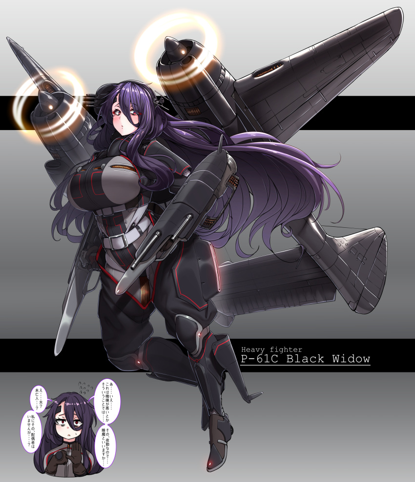 1girl absurdres aircraft airplane black_bodysuit black_hair bodysuit breasts character_name commentary_request full_body headgear highres impossible_clothes konoshige_(ryuun) large_breasts long_hair machinery mecha_musume military military_vehicle original p-61_black_widow personification pilot_suit propeller red_eyes speech_bubble standing translation_request