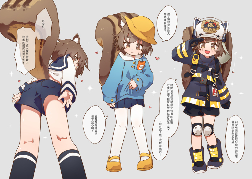 1girl :3 :d animal_ears arknights black_gloves black_legwear black_shorts blue_coat blue_sailor_collar blue_shirt blue_shorts brown_eyes brown_hair child chinese_text coat firefighter gloves hand_up hat heart highres kindergarten_uniform knee_pads large_tail long_sleeves looking_at_viewer mary_janes medium_hair mountain_han multiple_views open_mouth pantyhose sailor_collar salute school_hat school_uniform serafuku shaw_(arknights) shirt shoes shorts smile socks sparkle squirrel_ears squirrel_tail striped_tail sweat tail translation_request white_legwear white_shirt yellow_footwear