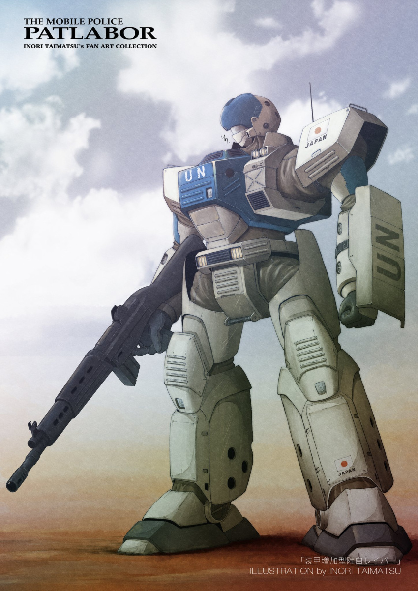 artist_name clenched_hand copyright_name gun highres holding holding_gun holding_weapon inori_taimatsu japanese_flag kidou_keisatsu_patlabor mecha mecha_request no_humans radio_antenna science_fiction solo standing weapon