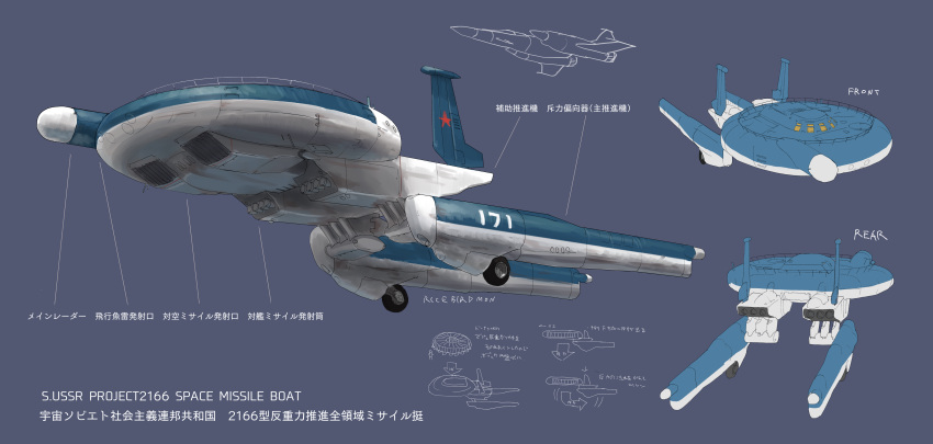 absurdres aircraft airplane artist_name blue_background fighter_jet highres hozumi_(ouchan) jet military military_vehicle multiple_views no_humans original radio_antenna science_fiction soviet space_craft star_(symbol) translation_request